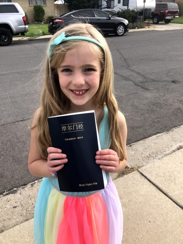 MIrah's 8th Birthday: Chinese Book of Mormon